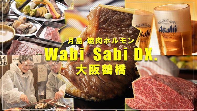 月島 焼肉ホルモン Wabi Sabi DX. 大阪鶴橋