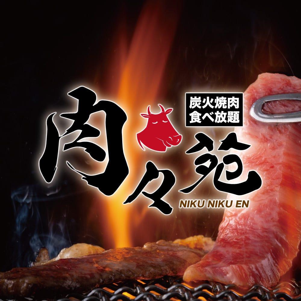 炭火焼肉食べ放題 肉々苑 渋谷店