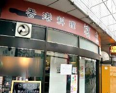 香港料理 濱龍
