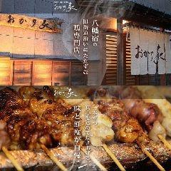 炭火焼 鶏料理専門店 おかり家~OKARIYA~