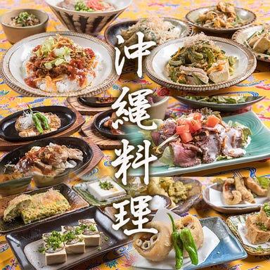 アグー豚しゃぶと沖縄料理 安里家 OKINAWA こだわりの画像