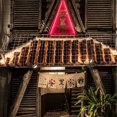 アグー豚しゃぶと沖縄料理 安里家 OKINAWA 店内の画像