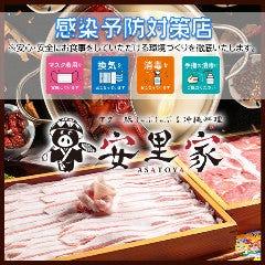 アグー豚しゃぶ&沖縄料理 安里家