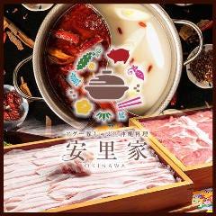 アグー豚しゃぶと沖縄料理 安里家 OKINAWA