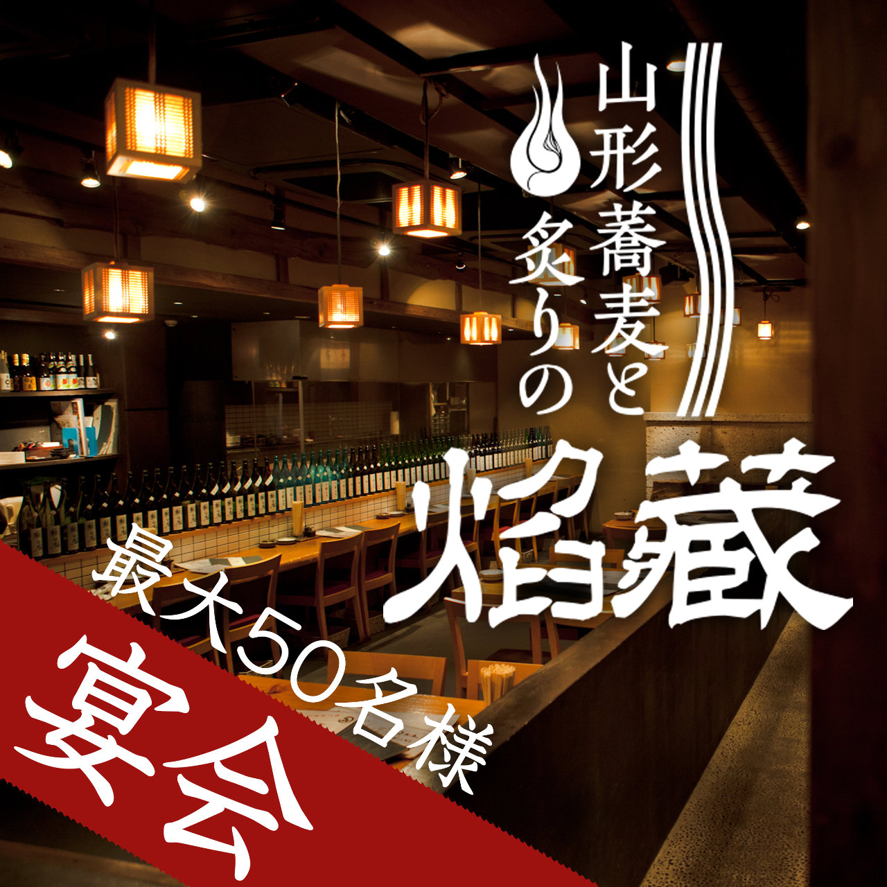山形蕎麦と炙りの焔藏 一番町店