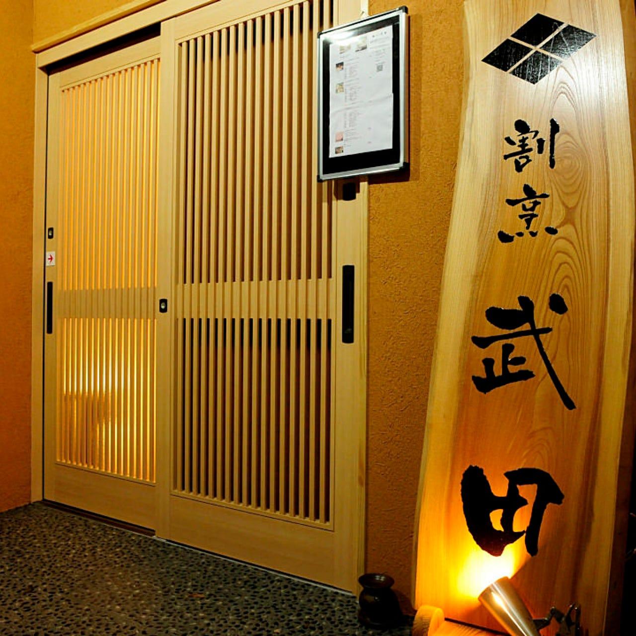 神户 和食と割烹料理 武田