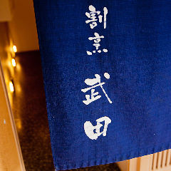 神戸 和食と割烹料理 武田