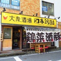 日本鶏園 築地店