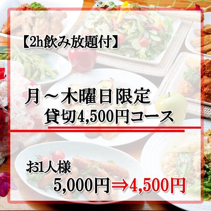 ◎月~木限定!!【2時間飲み放題付】ご宴会4,500円コース<全6品>