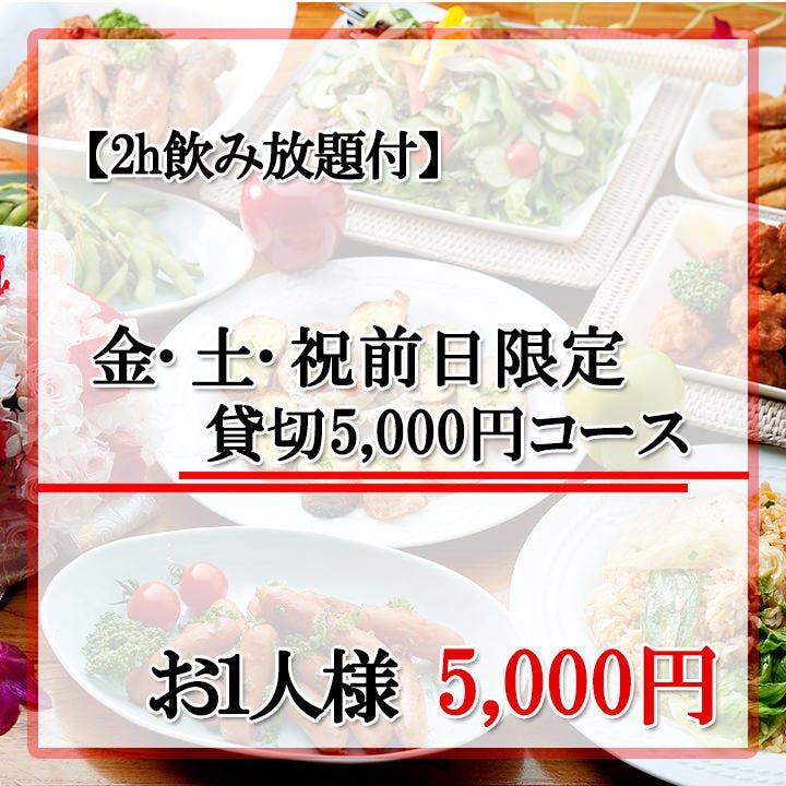 金土祝前日限定!!【2時間飲み放題付】女子会5,000円コース<全6品>