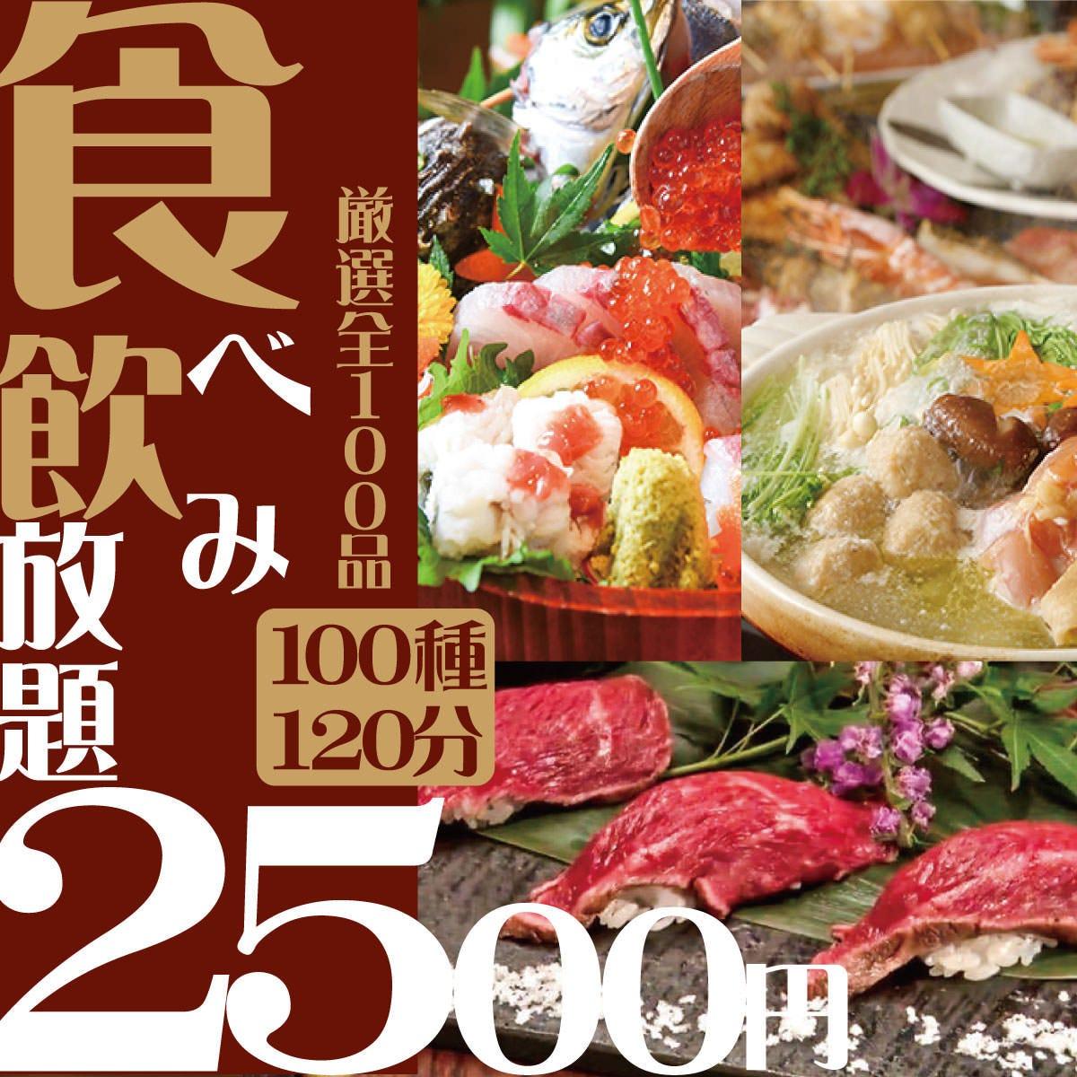 個室肉バル 炭火garage 暁 (あかつき) 盛岡大通店