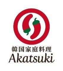 韓国家庭料理 Akatsuki