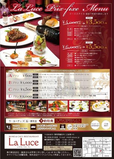 磐田 レストラン ラ・ルーチェ  コースの画像