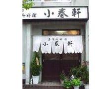 明治45年の開店の老舗洋食屋