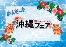 ≪8月13・14・15日限定!!≫ 沖縄フェアランチバイキング♪♪
