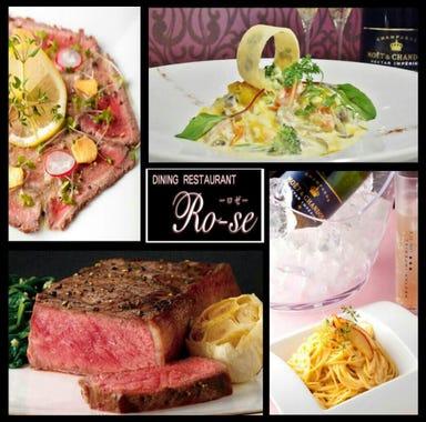 DINING RESTAURANT Ro‐se  コースの画像