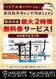 当店で5000円以上のご飲食されたお客様を対象に、ココリ駐車場のサービスチケットを最大2時間分サービスいたします。ご来店時にお申し付けください。※ハンドルキーパー向けサービスです。※ご飲食後の申し出には対応いたしかねます。