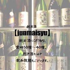 米からできる日本酒。さらに純米酒