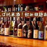 日本酒は常時40種以上。飲み放題ございます!
