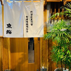 東鮨 新店