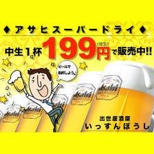 毎日開催!生ビール199円