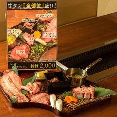 扇の牛 TOKYO 国立店