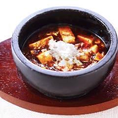 【辛】本格 四川麻婆豆腐