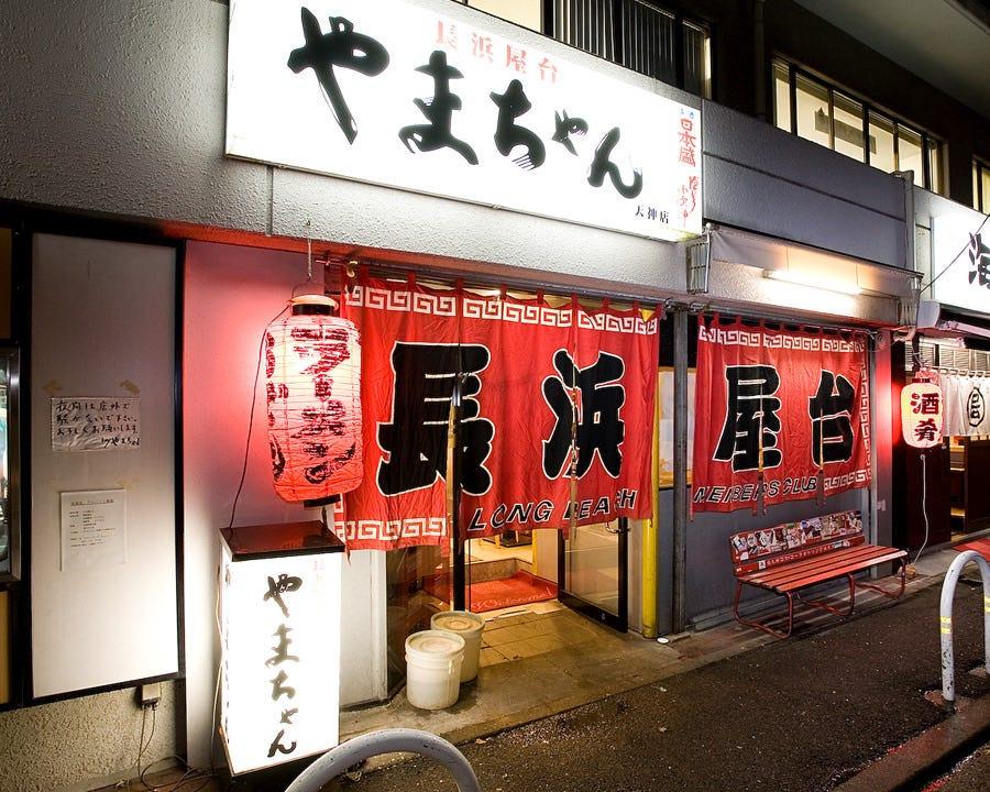 長浜屋台 やまちゃん 天神店