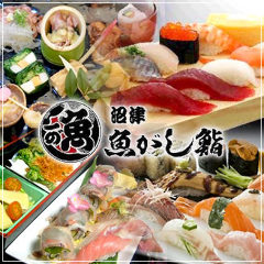 沼津魚がし鮨 キュービックプラザ新横浜店