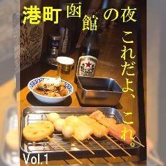 串揚げ・煮込み食べ放題 マルケン酒場 函館五稜郭本店