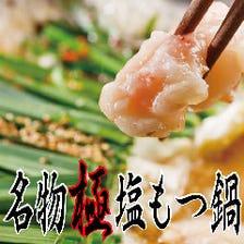 はん蔵もん名物 「極塩もつ鍋」~浅利・鰹・鶏ガラから採った特製スープは絶品です!