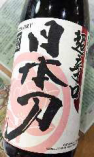 超辛口 日本刀