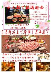 北海しゃぶしゃぶ 湘南藤沢店