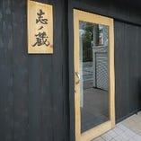 浜松駅より徒歩3分の当店