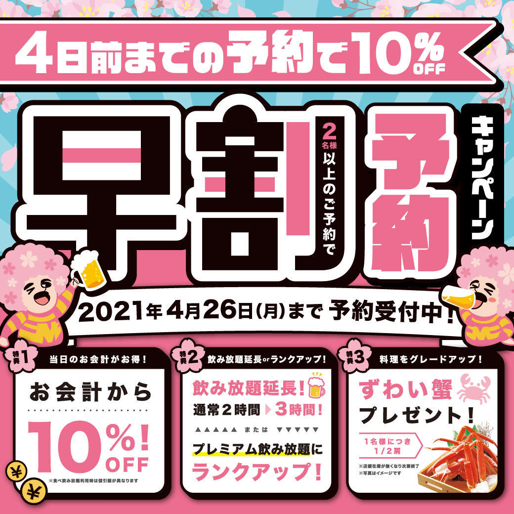 目利きの銀次 竹ノ塚東口駅前店