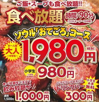焼肉ソウル  コースの画像