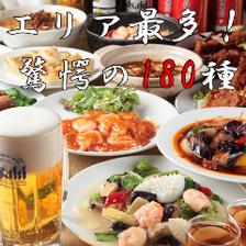 180種の手作り中華食べ飲み放題