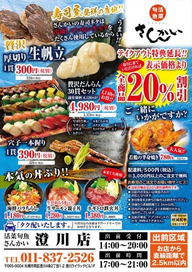 活菜旬魚 さんかい 澄川店 こだわりの画像