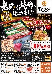 活菜旬魚 さんかい 澄川店