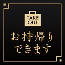和多屋の味がご家庭で楽しめます!