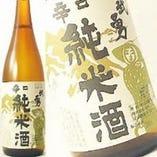 武勇 辛口純米酒