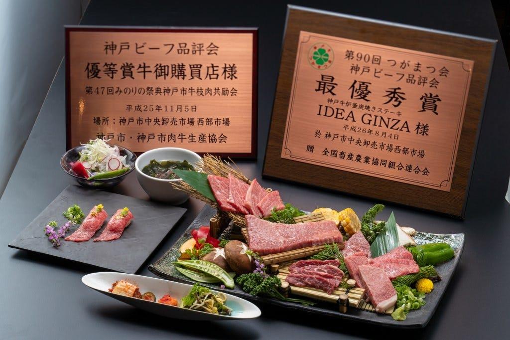 特選神戸牛コース ~極上神戸牛の希少部位を愉しめるコース~飲み放題付き11300円〜