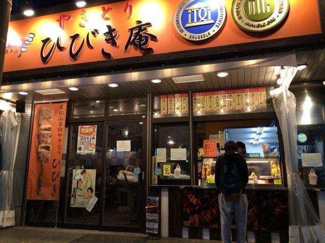 やきとりひびき庵 高坂駅西口店