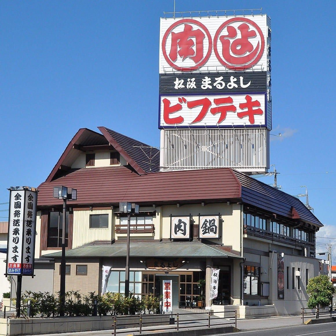 三重県松阪市で創業五十有余年