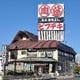 松阪牛(松坂牛)料理 松阪まるよし鎌田本店