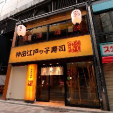 JR神田駅近!