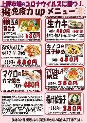 上野市場 本店