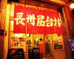 長州屋台村