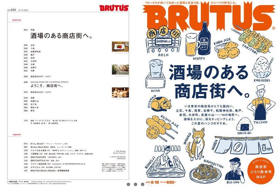 BRUTUS NO.829掲載中