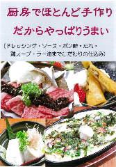 ひで松 加古川店